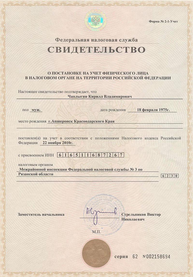 certificate_01_big