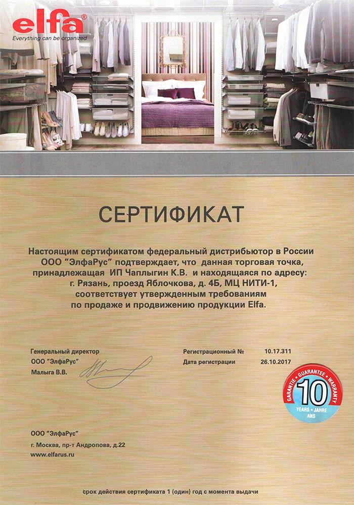 certificate_03_big