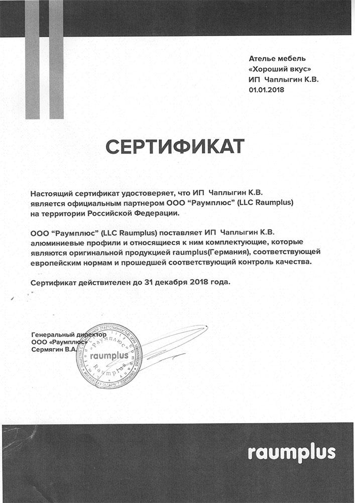 certificate_05_big