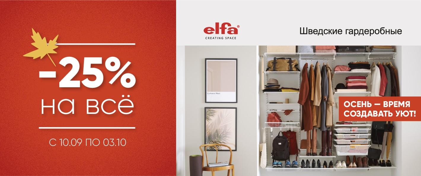Каталог систем хранения ELFA